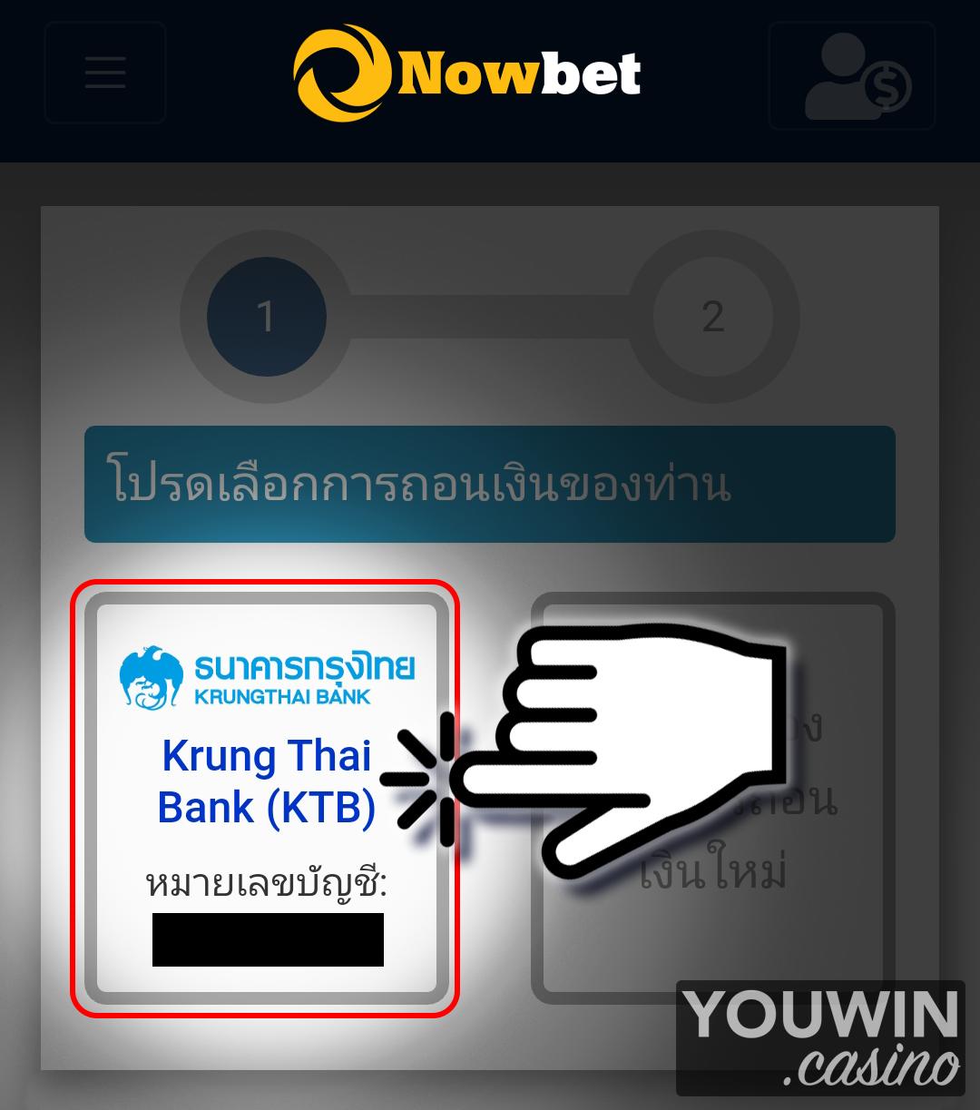 วิธีถอนเงิน กับ ระบบการเงินอัตโนมัติ ของ NOWBET มี Info Graphic เข้าใจง่าย
