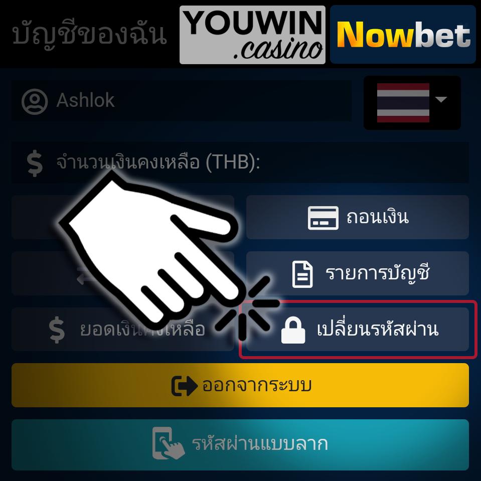 NOWBET เว็บพนันออนไลน์ ที่มีระบบจัดการเรียบง่าย และครบครัน