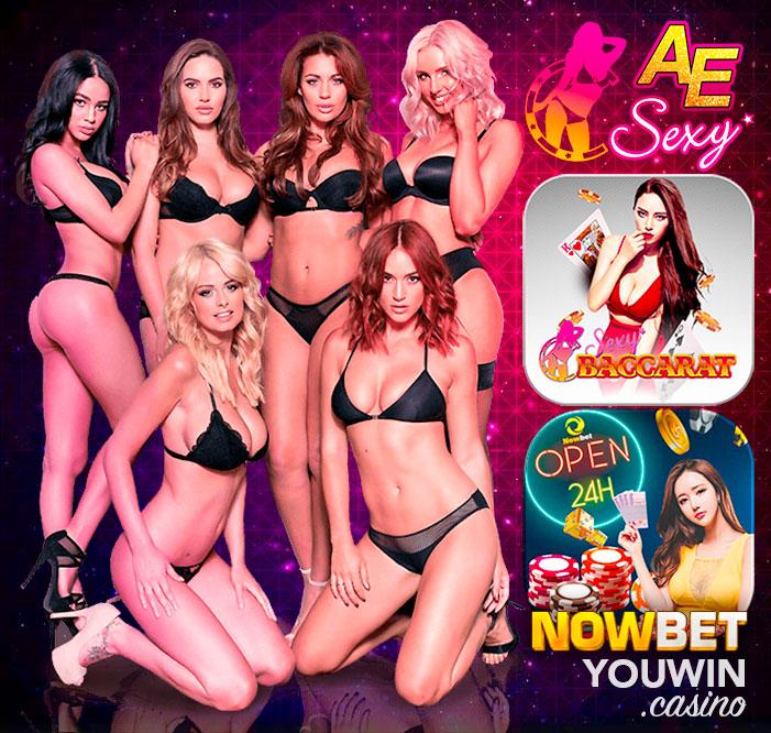 เซ็กซี่ บาคาร่า (Sexy Baccarat) หรือ AE Sexy ผู้ให้บริการคาสิโนสดเบอร์ 1 ของเอเชีย