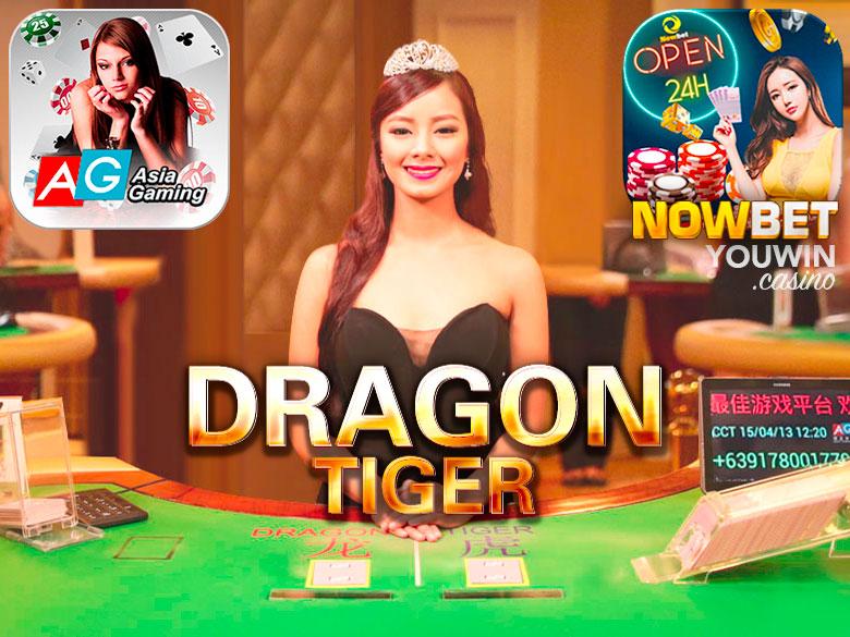 เสือมังกร (Dragon Tiger) มีพร้อมให้บริการที่ AG Asia Gaming
