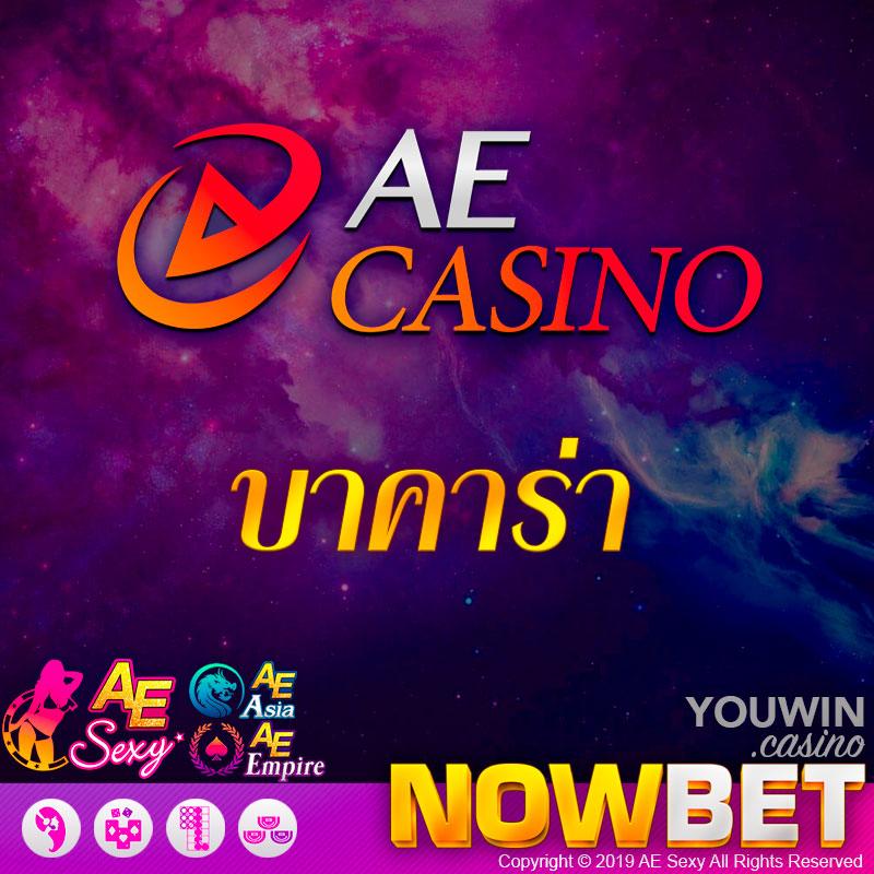 AE Casino บาคาร่า (Baccarat)
