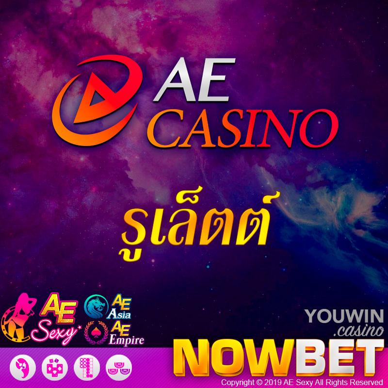 AE Casino รูเล็ตต์ (roulette)