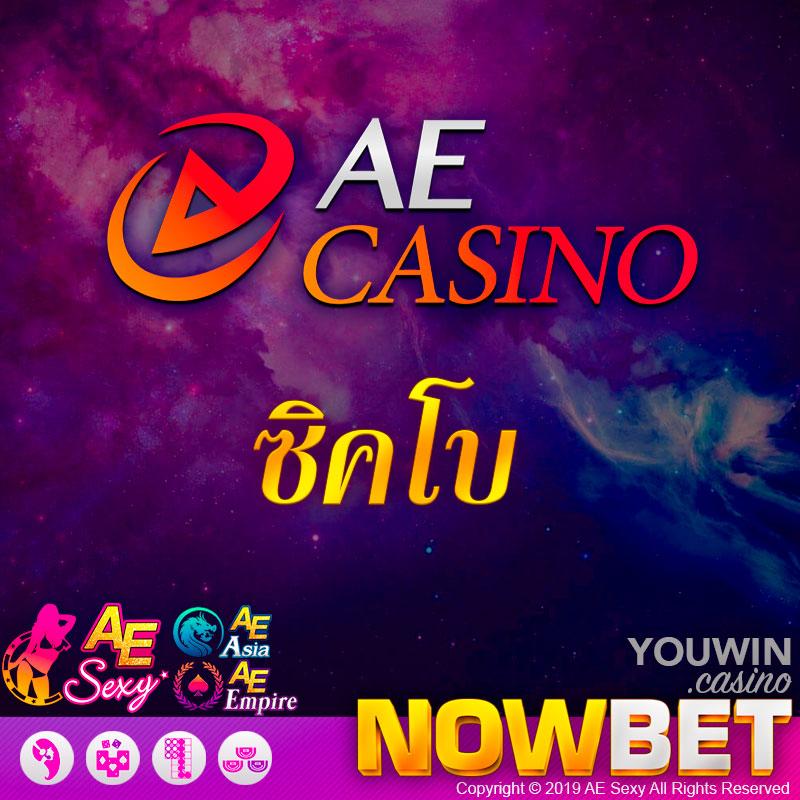 AE Casino ไฮโล (Hi-Lo) หรือ ซิคโบ (Sic Bo)