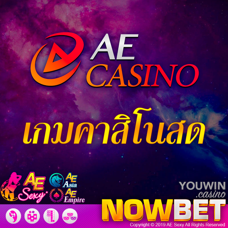 AE Casino เกมคาสิโนสด