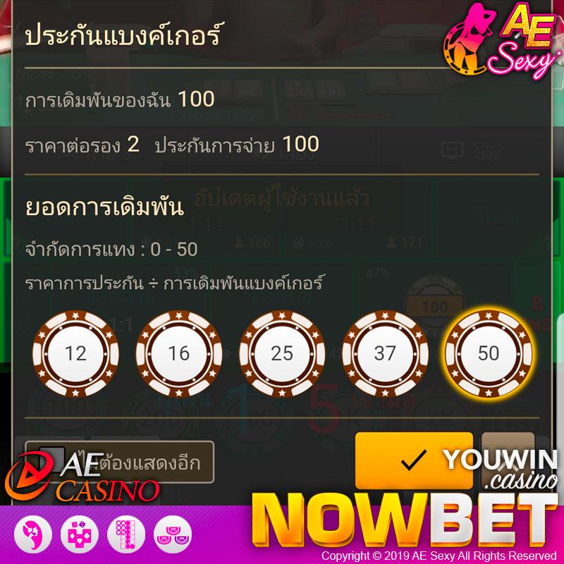 ตัวอย่างการซื้อประกัน ในเกม Baccarat ของ AE Sexy